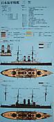 SealsModels-IJN_Mikasa-003