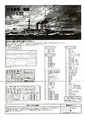 SealsModels-IJN_Mikasa-013