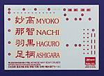 HasegawaHaguro_028