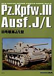 AFV_Super_Detail_PzKpfw_III_Ausf_J_L_01